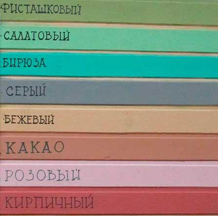 +цвета11
